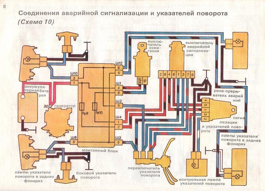 Схема соединения аварийной сигнализации и указателей поворота ваз 2107