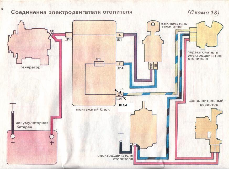 Схема соединение электродвигателя отопителя ваз 2107