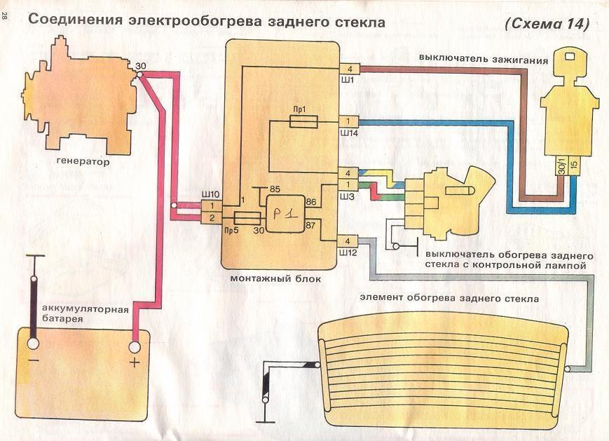 Схема соединения электрообогрева заднего стекла ваз 2107