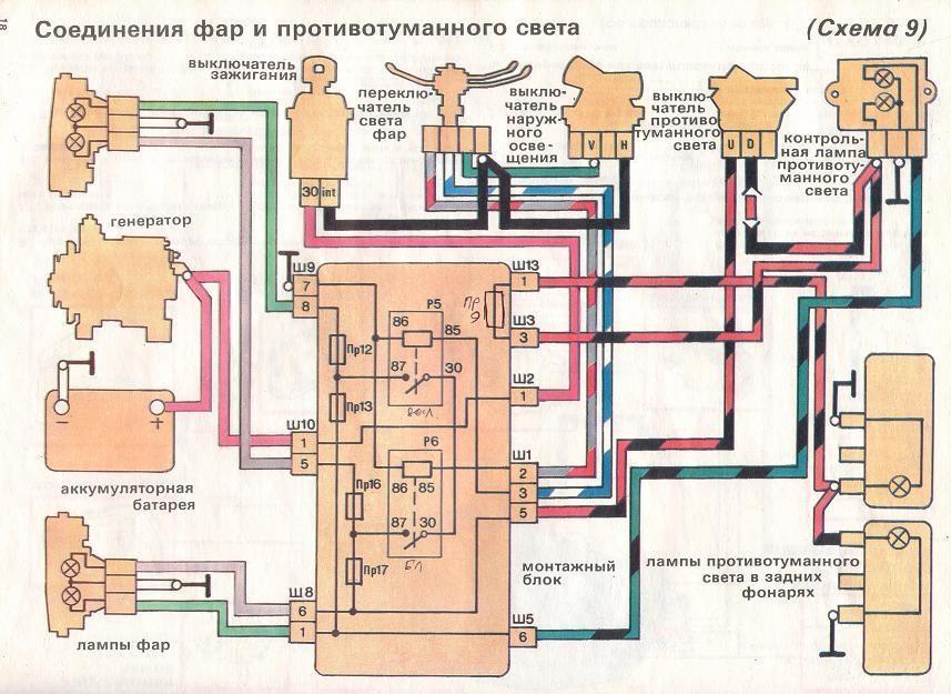 Схема соединения фар и противотуманного света ваз 2107
