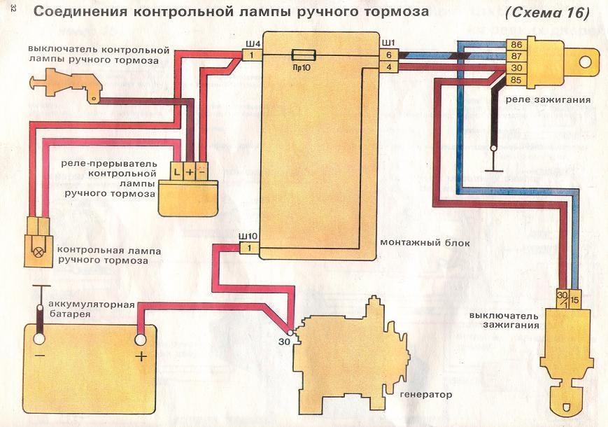 Схема соединения контрольной лампы ручного тормоза ваз 2107