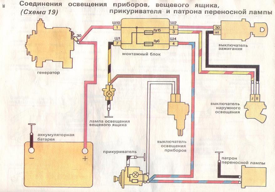 Схема соединения освещения приборов вещевого ящика, прикуривателя и патрона переносной лампы ваз 2107