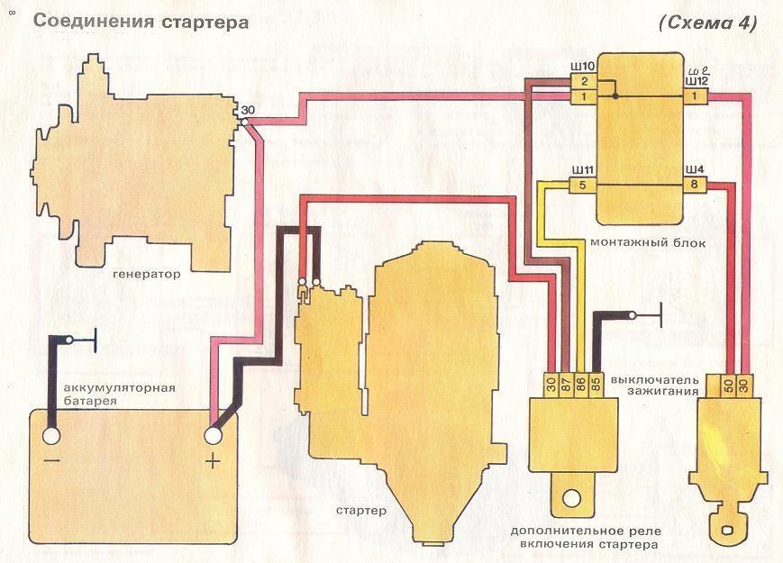 Схема соединения стартера ваз 2107