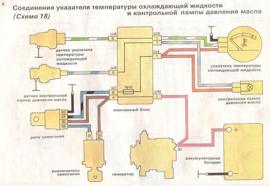 Схема соединения указателя температуры охлаждающей жидкости и контрольной лампы давления масла ваз 2107