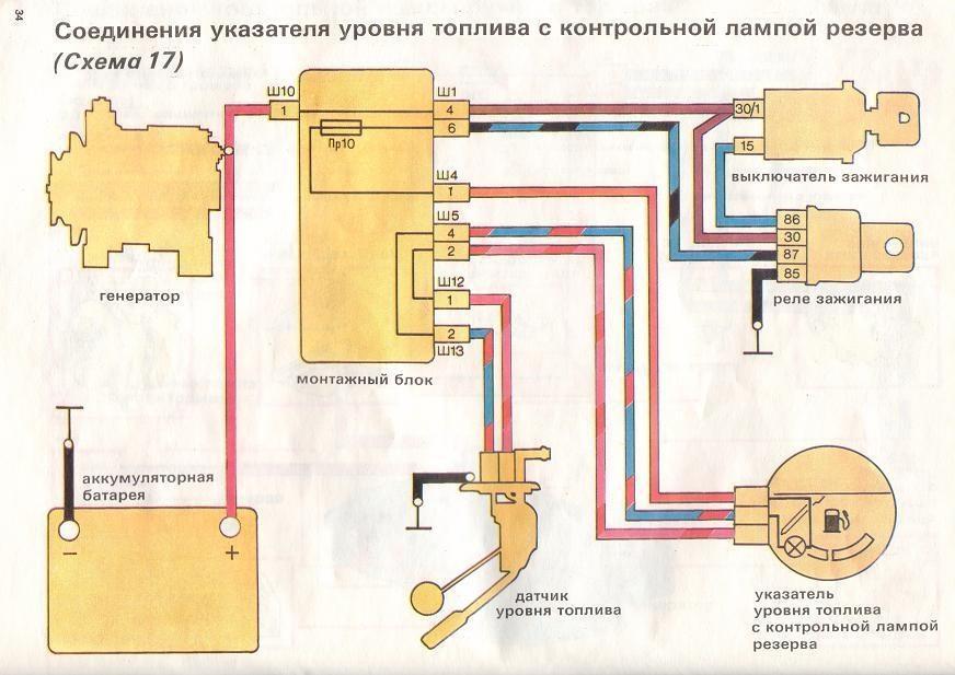 Схема соединения указателя уровня топлива с контрольной лампой резерва ваз 2107