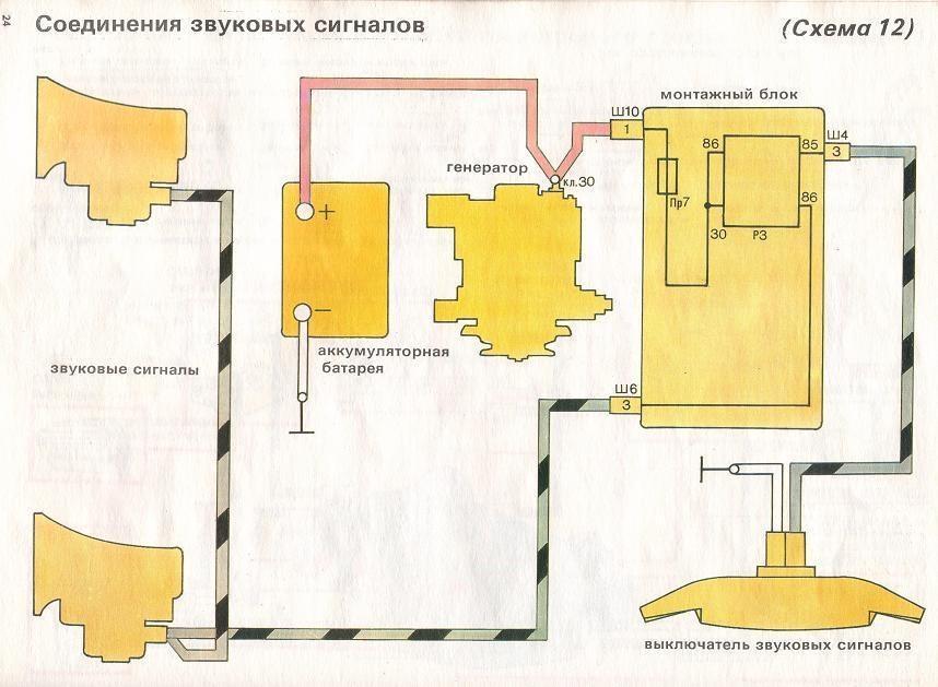 Схема соединения звуковых сигналов ваз 2107